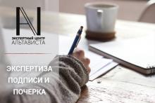 Почерковедческая экспертиза